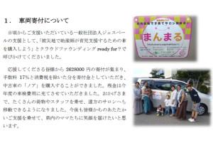 20150428_houkoku1