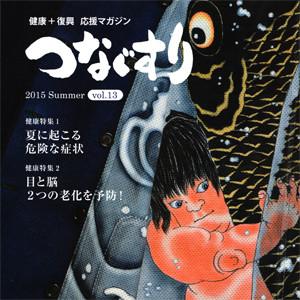 2015-summer_tsunagusuri_omote