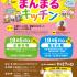 まんまるキッチンin花巻&釜石 開催のお知らせ!